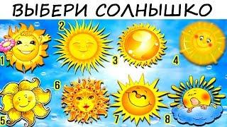 Солнечный тест расскажет о ВАС СЕКРЕТИК! Психология!