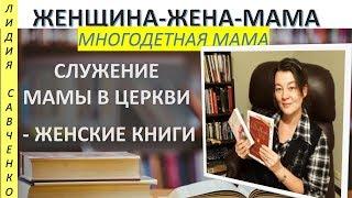 Служение мамы в церкви. Какие книги читаю? Женщина-Жена-Мама Канал Лидии Савченко