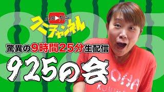 山田邦子「925の会」〜9時間25分ぶっ続けの生ライブ配信〜今年はYouTubeライブで開催します!