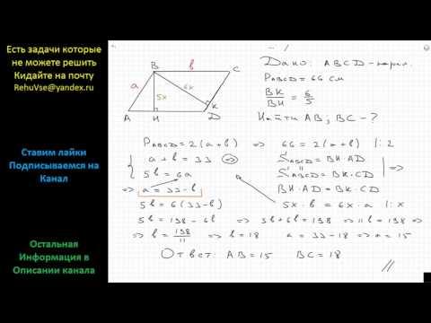 Геометрия Найдите стороны параллелограмма, периметр которого равен 66 см, а отношение высот 6 : 5.