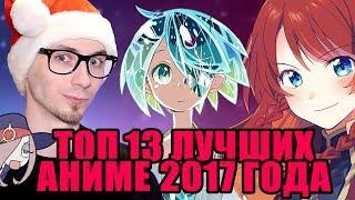 ТОП ЛУЧШИХ АНИМЕ 2017