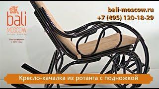 Кресло-качалка из ротанга с подножкой(В комплект входит подушка из ткани улучшенного качества. Приобрести кресло-качалку с подножкой можно здесь..., 2014-07-24T09:23:53.000Z)