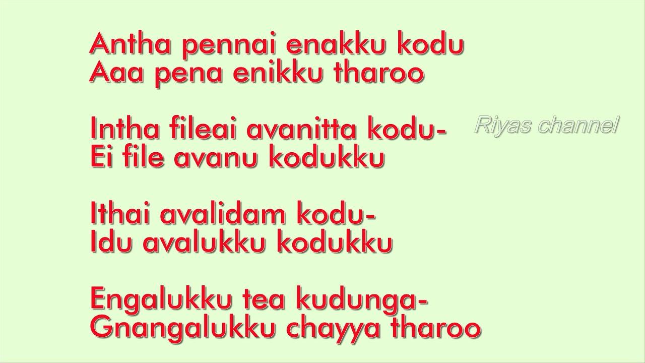 Learn malayalam through tamil-14