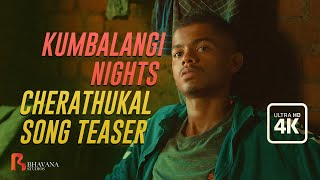 Cherathukal Kumbalangi Nights Official Song Teaser | Sushin Shyam | Sithara Krishnakumar