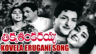Tikka Sankarayya Songs - Kovela Erugani - N T RamaRao, Krishna Kumari