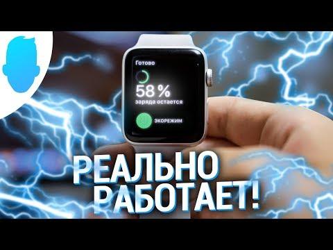 Apple Watch ДЕРЖАТ 3 ДНЯ! Просто сделай ЭТО..