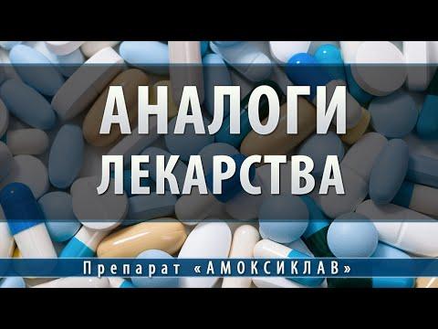 Амоксиклав таблетки | аналоги
