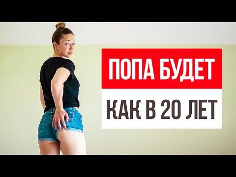 3 простых упражнения ДЛЯ ПОДТЯНУТЫХ ЯГОДИЦ. Как убрать складки на ягодицах в домашних условиях