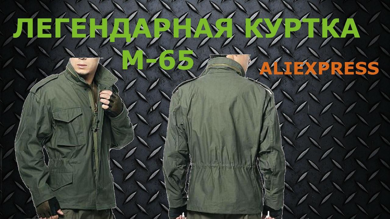 В нашем магазине имеется легендарная куртка м65, которая популярна во всем мире и за долгие годы не поменяла своего кроя!. Цвета, размеры в.