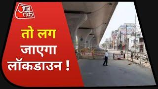 Maharashtra Corona: क्या महाराष्ट्र में Lockdown से रुकेगा Corona? | Dastak