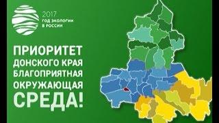 2017 год в России объявлен годом экологии(5 января Президент России Владимир Путин подписал указ, в соответствии с которым 2017 год в России объявлен..., 2017-01-27T10:27:31.000Z)