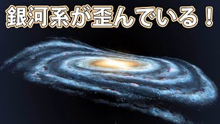 銀河系を歪めたのは誰?専門家が没頭する謎!