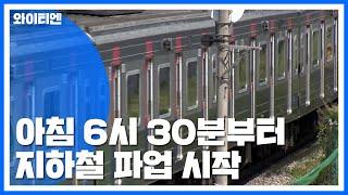 서울지하철 오늘부터 사흘간 파업...시민 불편 예상 /…