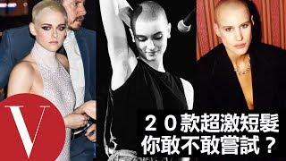 20 款最具代表性的名人女星超短髮 Vogue Taiwan
