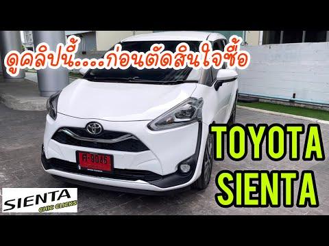 รีวิว Toyota Sienta