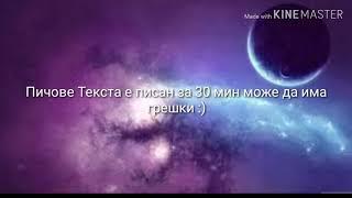 KRISKO feat. V:RGO - KAKVO BE (Tekst)/КРИСКО И V:RGO - КАКВО БЕ (ТЕКСТ)