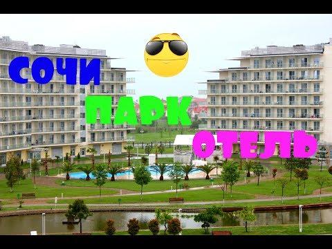 Сочи Парк Отель - Бывший AZIMUT HOTEL SOCHI