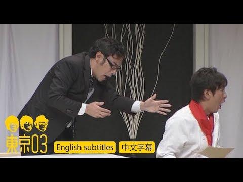 東京03 -  「余裕」 / 『第14回東京03単独公演「後手中の後手」』より
