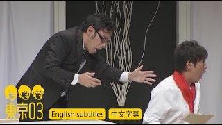 東京03 コント「余裕」