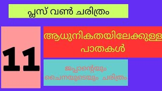 Plus One History Notes in Malayalam Chapter 11 Paths to Modernization