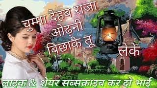 Chumma dehab Raja Odhani bichha Ke !! चूमा देहब राजा ओढनी बिछा के Hot Dance Video Dj Mukesh