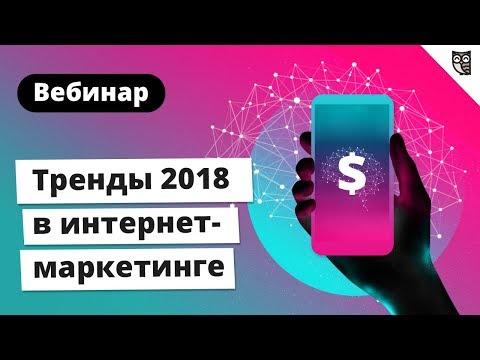 "Вебинар: ""Тренды интернет-маркетинга 2018 г."""