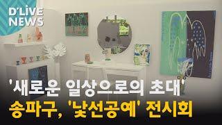 [송파] '낯선 일상으로의 초대'…송파 청년공예 전시