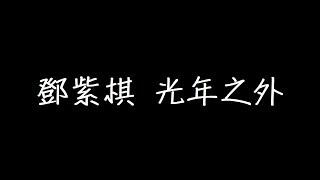 Download 鄧紫棋 光年之外 歌詞 Mp3