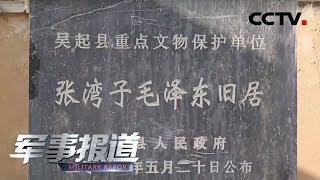 《军事报道》 20190814  CCTV军事