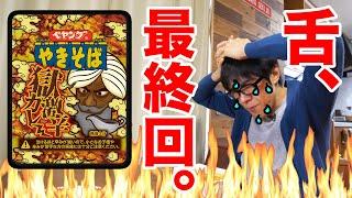 【地獄の再来】ペヤング獄激辛カレーが意識飛ぶレベル辛い!!!