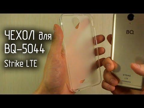 ЧЕХОЛ НАКЛАДКА (БАМПЕР) ДЛЯ СМАРТФОНА BQ-5044 Strike LTE из Китая (Алиэкспресс)