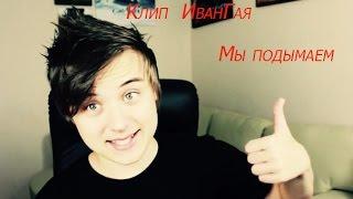 Клип про ИванГая|Мот-День и Ночь