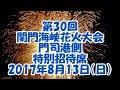 第30回関門海峡花火大会2017年8月13日(日) の動画、YouTube動画。