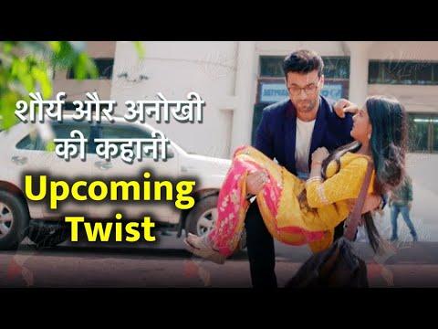 SAAKK | Tej Devi से दूर होगा Shaurya, अपनी बीवी को लेकर पहुंचेगा | Upcoming Twist