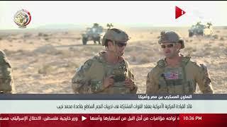 قائد القيادة المركزية الأمريكية يتفقد القوات المشاركة فى تدريبات النجم الساطع بقاعدة محمد نجيب