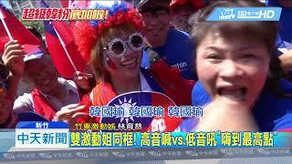 20190701中天新聞 「只有韓國瑜能救台灣」 「凍末條哥」落淚挺韓
