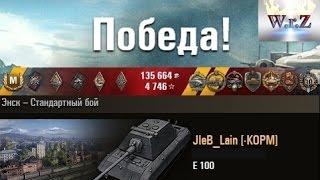 E 100 1 против 7 Энск – Стандартный бой (WOT 0.9.8 Full HD)