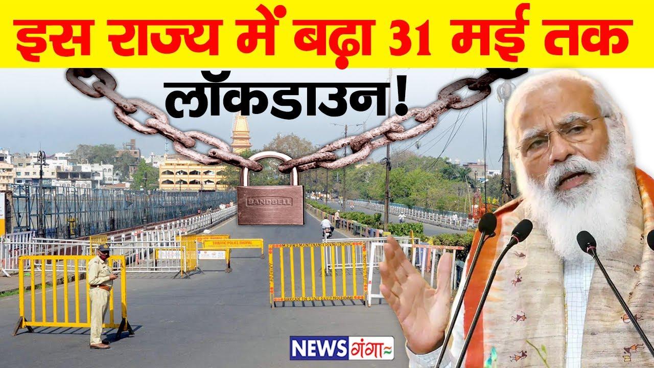 बड़ी खबर - इस राज्य में फिर बड़ा 31 मई तक के लिए लॉकडाउन ....News Ganga