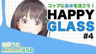 「コップにお水を注ごう!」(#4)珠根うたChannel#58 生配信【Happy Glass】