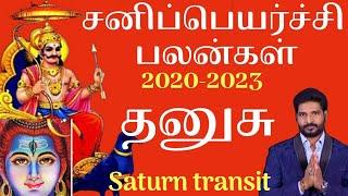 dhanusu rasi sani peyarch palangal 2020 2023 in tamil | தனுசு ராசி சனி பெயர்ச்சி பலன்கள் 2020 -2023