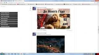Как красиво оформить группу VK(В этом видео я расскажу как красиво оформить группу VK Ссылки: AvtoPost- http://time2post.ru Вступай- http://vk.com/community_happynewyear..., 2013-10-30T14:25:38.000Z)