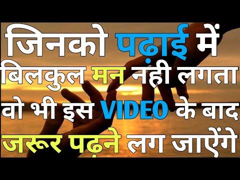 पढ़ाई में मन लगये।HOW TO GROW INTEREST IN STUDY HINDI BEST MOTIVATIONAL VIDEO FOR SKILLS DEVELOPMENT