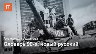 Словарь 90-х: новый русский — Александра Архипова