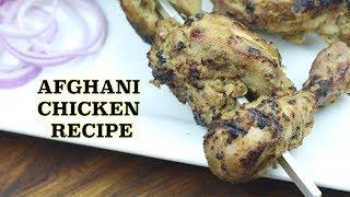 Afghani Chicken | NO OVEN अफगानी चिकन तंदूरी Tandoori Chicken Afghani hindi