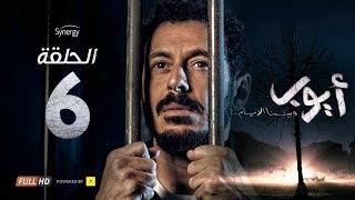 مسلسل أيوب  - الحلقة السادسة - بطولة مصطفى شعبان   Ayoub Series - Episode 6