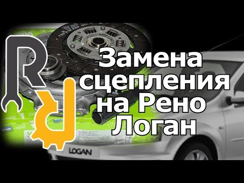 Замена диска и корзины сцепления + выжимной (снятие МКПП) на Рено Логан, Сандеро, Ларгус, АльмераG15
