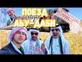 Грузовой поезд в пустыне / Как относятся к русским в Арабских Эмиратах