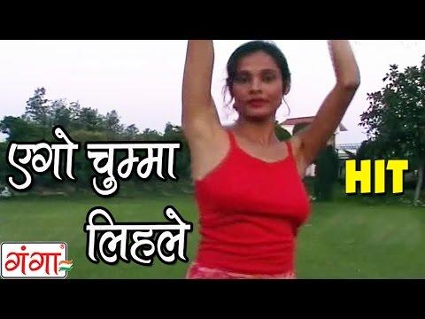 Bhojpuri Hit Song   एगो चुम्मा लिहले   Tarabano Hits   Hit Bhojpuri Songs  