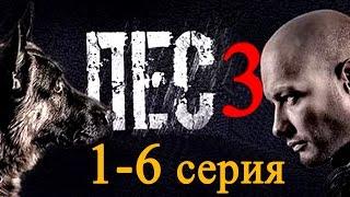 Пёс 2017 (3 сезон) 1,2,3,4,5,6 серия Детективный сериал #анонс Наше кино