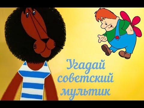 Угадай советский мультфильм по кадру
